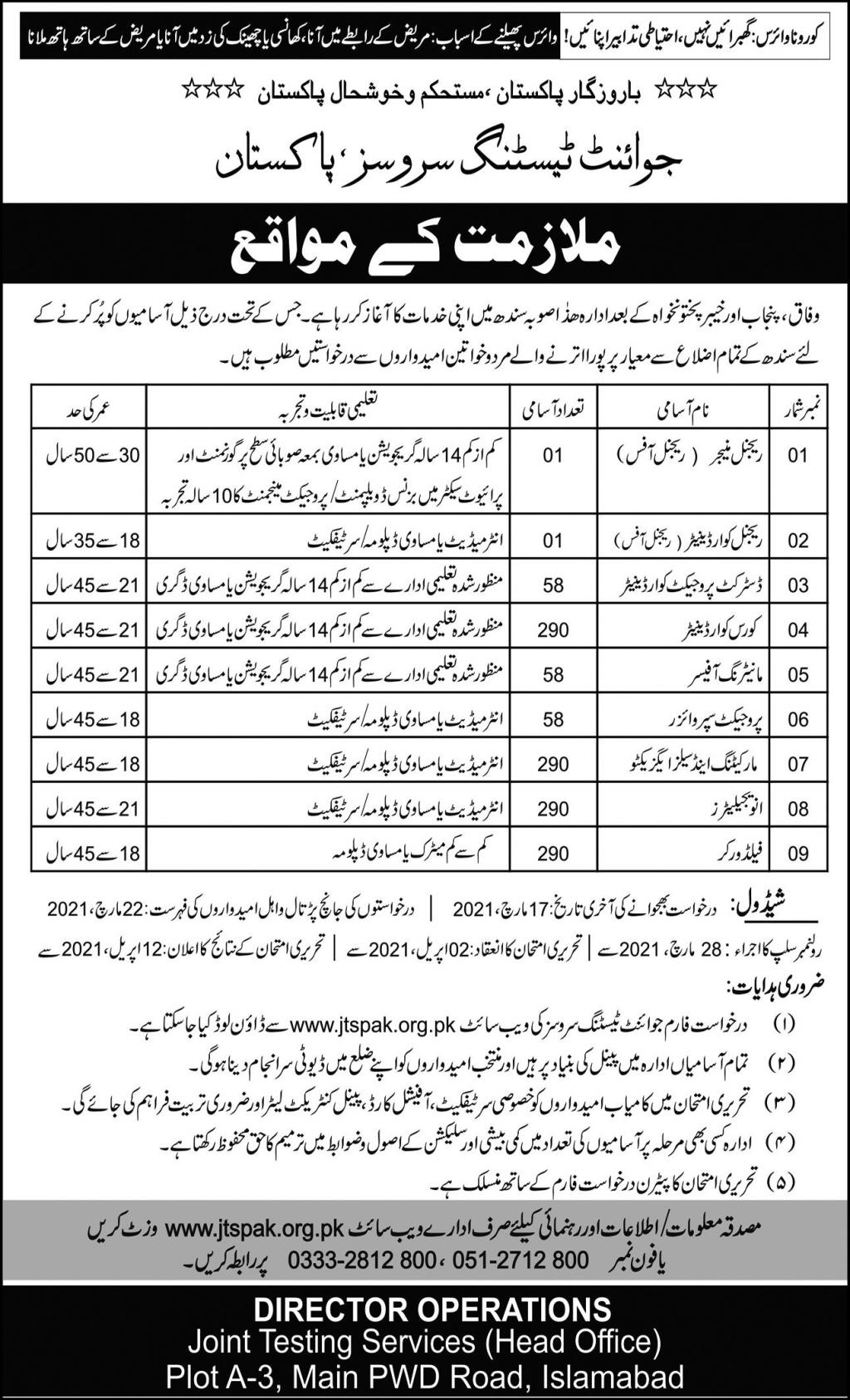 Joint Testing Services Jobs