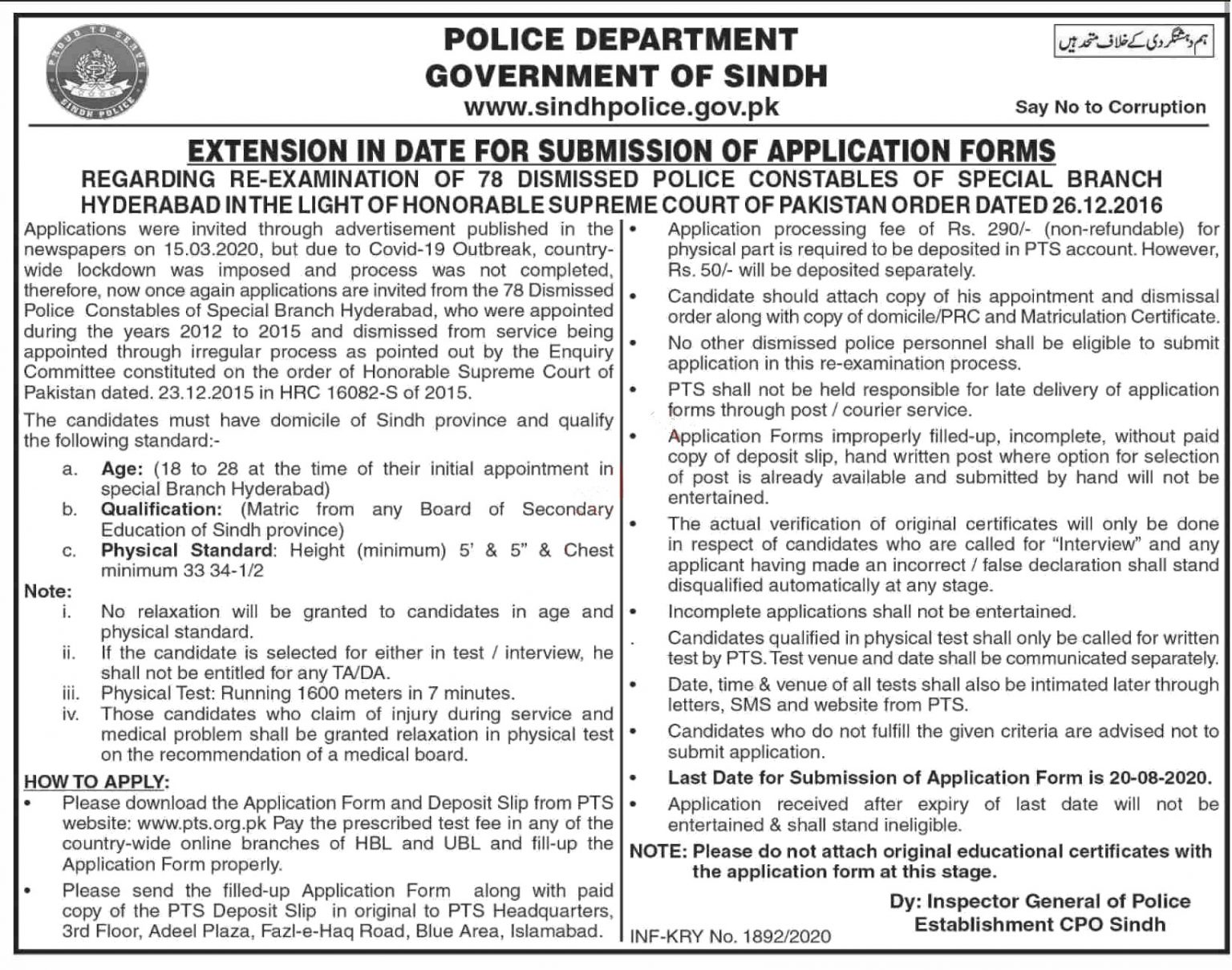 Special Branch Police Jobs