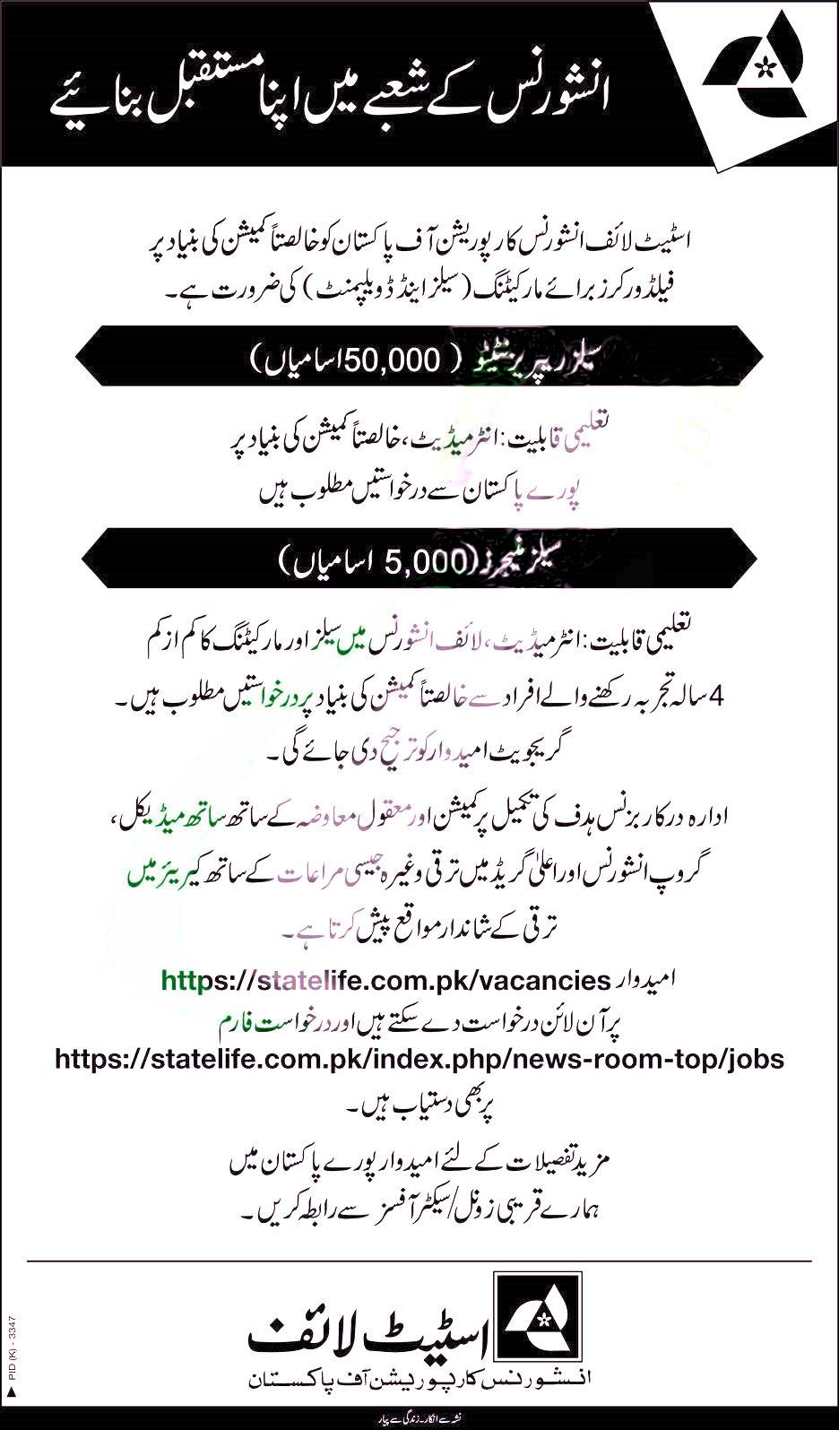State Life Insurance Corporation Jobs